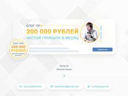 """Оформление сообщества ВК """"200 000 р."""""""