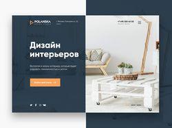 Дизайн сайта студии дизайна POLANSKA Design Studio