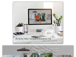 главная и лого для агенства недвижимости