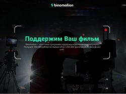 binomotion