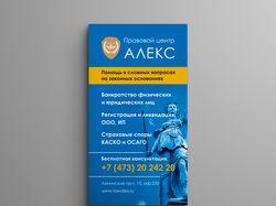 Дизайн рекламного штендера для юридической фирмы