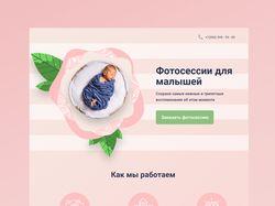 Landing page - Фотосессия новорожденных