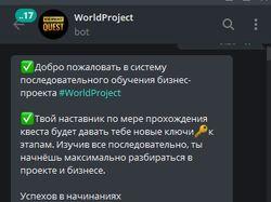 Бот для сетевого проекта WorldProject