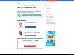 Вёрстка адаптивного медицинского сайта