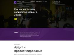Вёрстка адаптивного сайта интернет-маркетинга