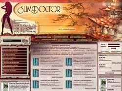Интернет-магазин товаров для похудения СлимДоктор