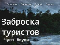 Сайт компании по заброске туристов