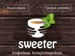 Мобильная версия Sweeter