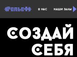 Мобильная версия сайта Рельеф