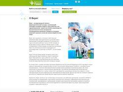 Bayer: Большой Плюс