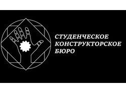 Логотип Студенческого конструкторского бюро