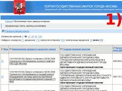Граббер сайта tender.mos.ru