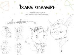 Персонажи для детского магазина