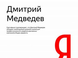 Сертификация по Яндекс Директ