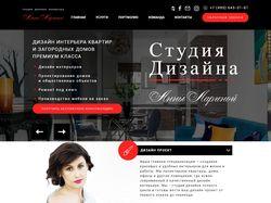 Лендинг дизайн студии интерьера Анны Лариной