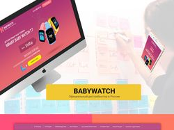 Landing page-BabyWatch