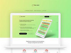 Чек-лист   Landing page Link: invest-stroi.esy.es