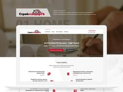СтройстандартЪ   Сайт компании