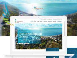 Ломоносовская смена   Бизнес сайт