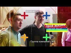 "Рекламный ролик Аяза Шабутдинова (компания ""LIKE"")"