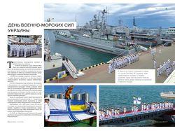 журнал Aqua Marine