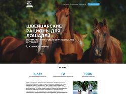 Рационы для Лошадей | HTML CSS JQuery Bootstrap