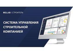 CRM + ERP  для строительной компании