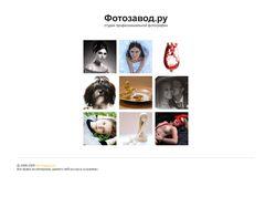 Фотозавод.ру