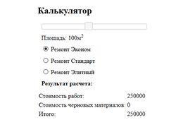 Калькулятот для сайта