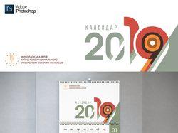 """Календарь """"2019"""""""