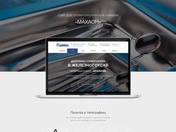 Сайт для стоматологии Махаон