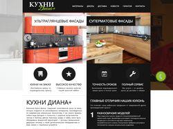 Сайт–визитка | Diana-kuhni.ru