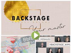 Презентация для салона красоты BACKSTAGE