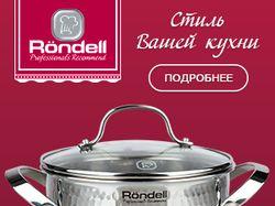Продвижение бренда Rondell