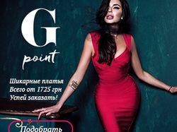 Продвижение бренда женской одежды G-point
