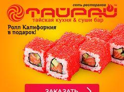Продвижение одесской сети суши-баров