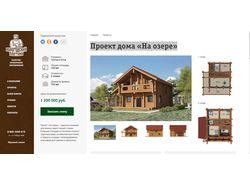 Проект дома «На озере»