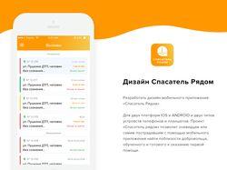 Дизайн мобильного приложения «Спасатель Рядом»