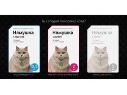 Интернет магазин Cat shop