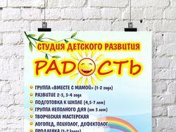"""Плакат """"Радость"""""""