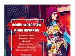 Верстка макетов/реклама/статьи