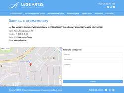 Lege Artis — Стоматология в Перми