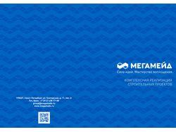 Многостраничный буклет Группы компаний