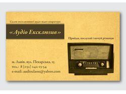 Візитка для «Аудіо ексклюзиву»