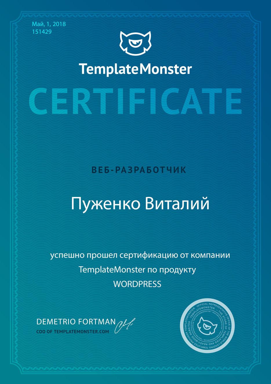 Сертификат Веб-разработчика по CMS WordPress
