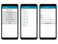 Разработка приложения Social Poster для Android