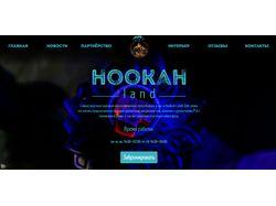 Бар Hookah Land | hkland.club