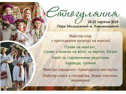 Плакат для Этно-фестиваля