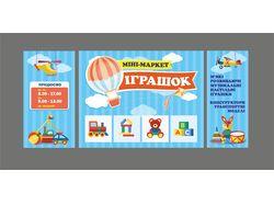 Оформление витрины для магазина детских игрушек