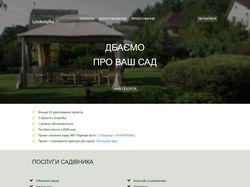 Сайт садовника